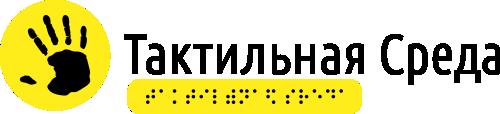 Тактильная среда - Воронеж