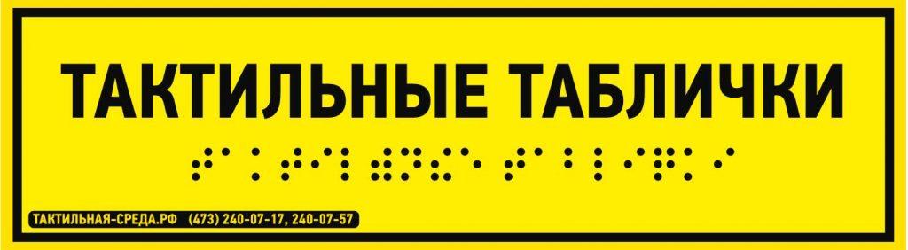 тактильные-таблички-воронеж