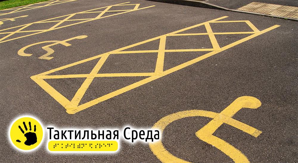 парковка-для-инвалидов-в-воронеже