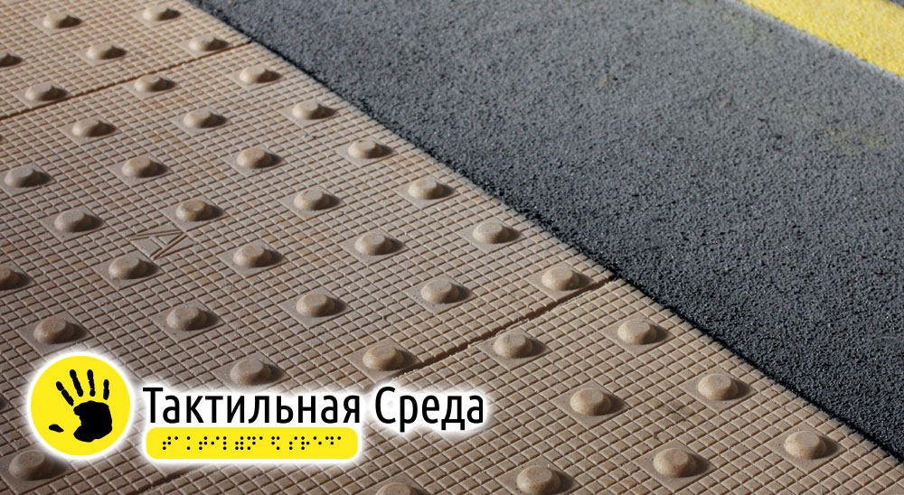 противоскользящие-покрытия-в-воронеже