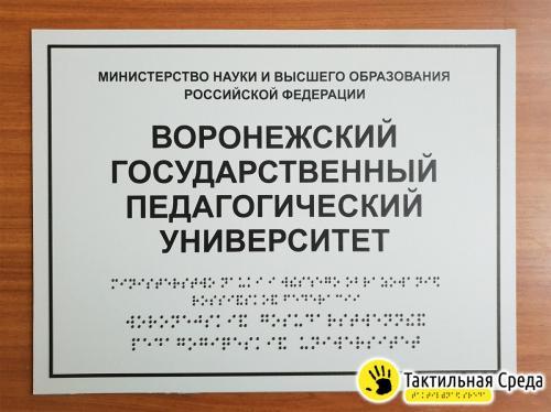 тактильная-табличка-воронежский-государственный-педагогический-университет