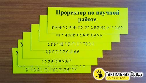 тактильная-табличка-для-образовательного-учреждения-воронеж
