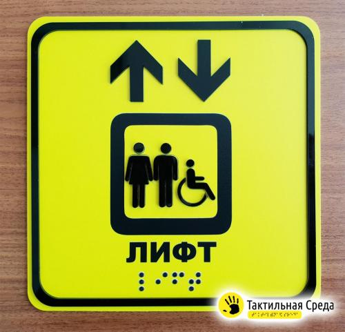 тактильная-табличка-лифт
