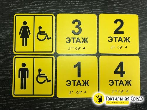 изготовление-тактильных-табличек-в-Воронеже