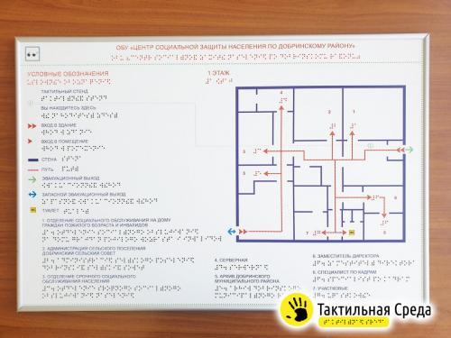 мнемосхема-со-шрифтом-Брайля-центр-социальной-защиты-по-добринскому-району-Воронеж