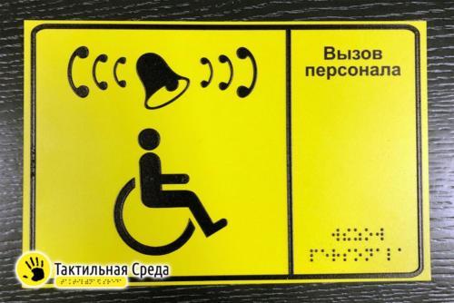 основа-для-тактильной-таблички-кнопка-вызова-персонала-Воронеж