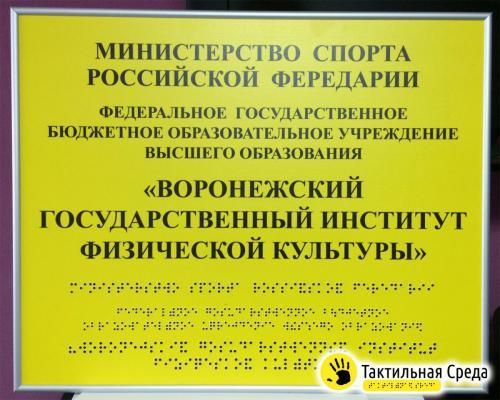 табличка-режим-работы-со-шрифтом-брайля-институт-физкультуры-Воронеж