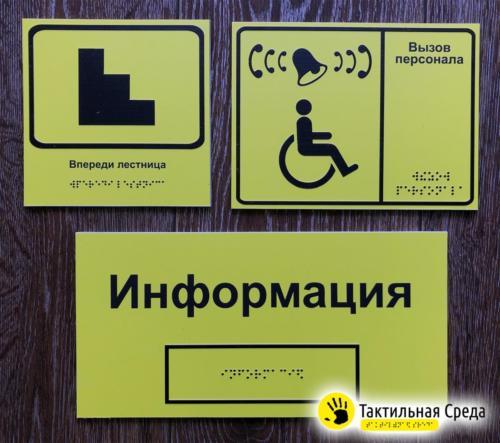 таблички-со-шрифтом-брайля-в-Воронеже
