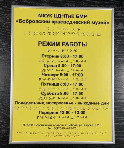 тактильная-вывеска-режим-работы-бобровский-краеведческий-музей-Воронеж