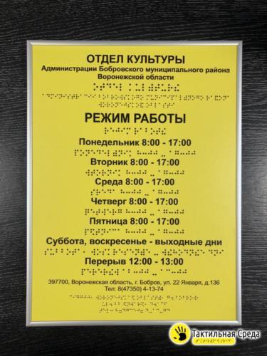 тактильная-вывеска-режим-работы-отдел-культуры-администрации-бобровского-муниципального-района