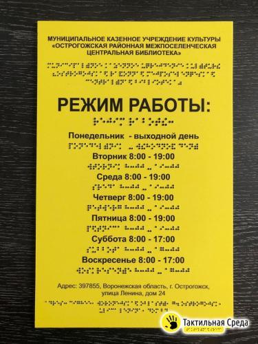 тактильная-вывеска-режим-работы-со-шрифтом-брайля-для-библиотеки-Воронеж