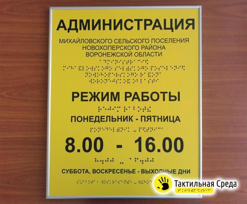 тактильная-вывеска-со-шрифтом-брайля-администрация-Воронеж