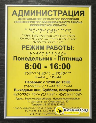 тактильная-табличка-администраия-центральского-сельского-поселения