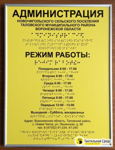 тактильная-табличка-администрация-новочигольского-сельского-поселения-воронеж