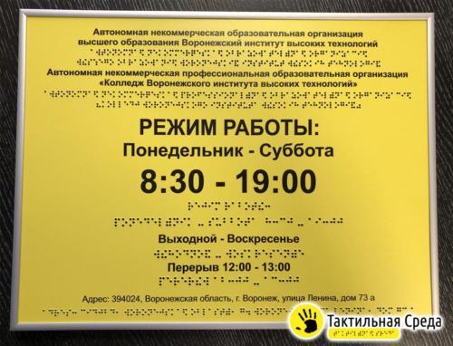 тактильная-табличка-брайля-для-ВИВТ-Воронеж
