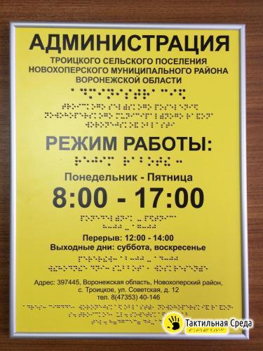 тактильная-табличка-вывеска-режим-работы-Воронеж
