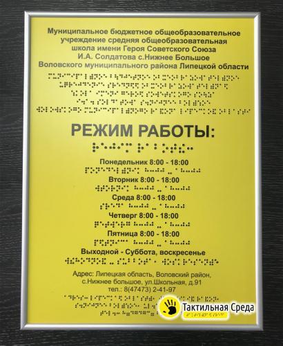 тактильная-табличка-для-школы-Воронеж