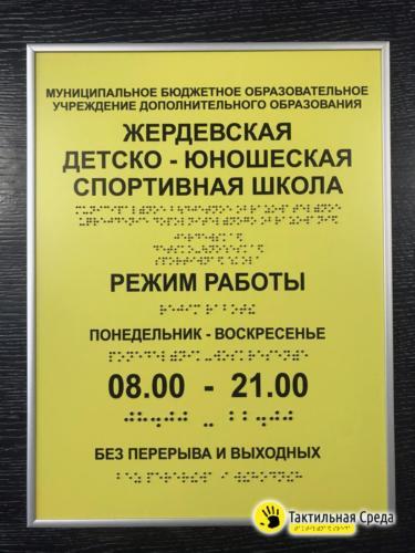 тактильная-табличка-жердевской-ДЮСШ