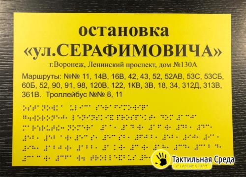 тактильная-табличка-остановка-Воронеж