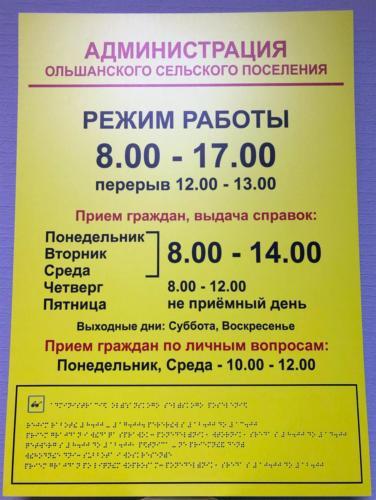 тактильная-табличка-режим-работы-Вороне