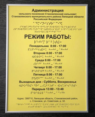 тактильная-табличка-режим-работы-администрация-становляноского-района-липецкой-области