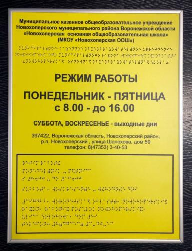 тактильная-табличка-режим-работы-новохоперской-школы-Воронеж