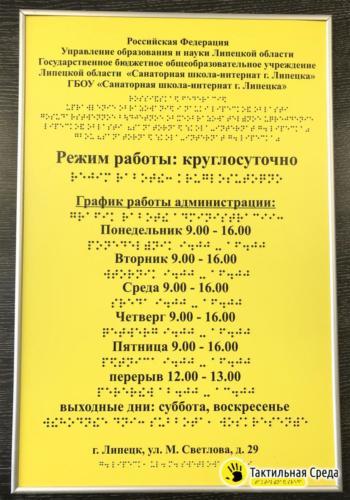 тактильная-табличка-режим-работы-со-шрифтом-брайля-санаторная-школа-интернат-г.Липецка