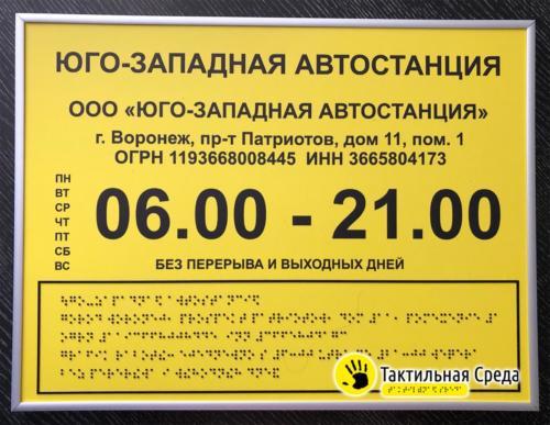тактильная-табличка-режим-работы-юго-западной-станции-воронеж