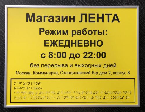 тактильная-табличка-со-шрифтом-брайля-лента-воронеж