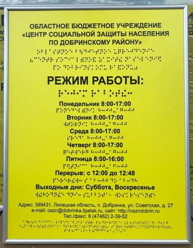тактильная-табличка-центр-социальной-защиты-по-добринскому-району