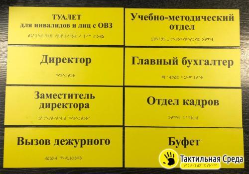 тактильные-таблички-воронеж (1)