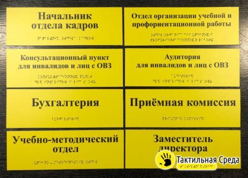 тактильные-таблички-со-шрифтом-брайля-воронеж (1)