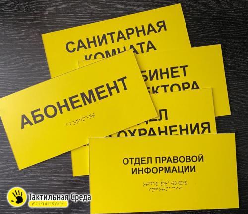 тактильные-таблички-со-шрифтом-брайля-информация-воронеж