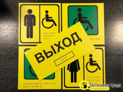 тактильные-таблички-со-шрифтом-брайля-на-пластике-Воронеж