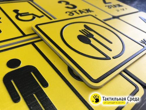 тактильные-таблички